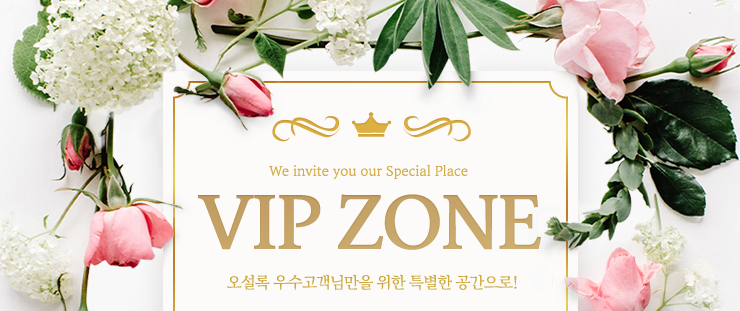 We invite you our Special Place. VIP ZONE. 오설록 우수고객님만을 위한 특별한 공간으로!